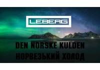 Норвежский холод по доступной цене. Кондиционеры LEBERG
